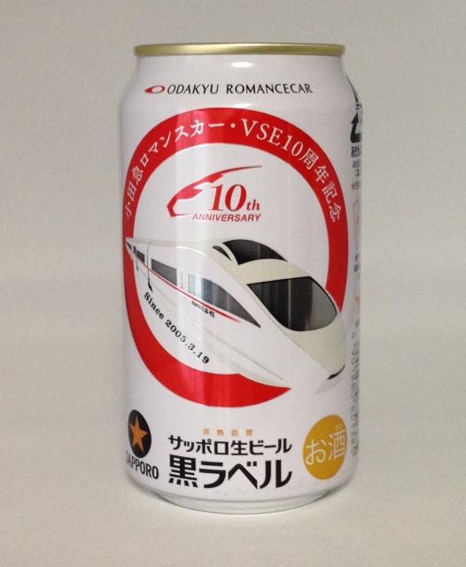 小田急ロマンスカーVSE10周年記念缶ビール