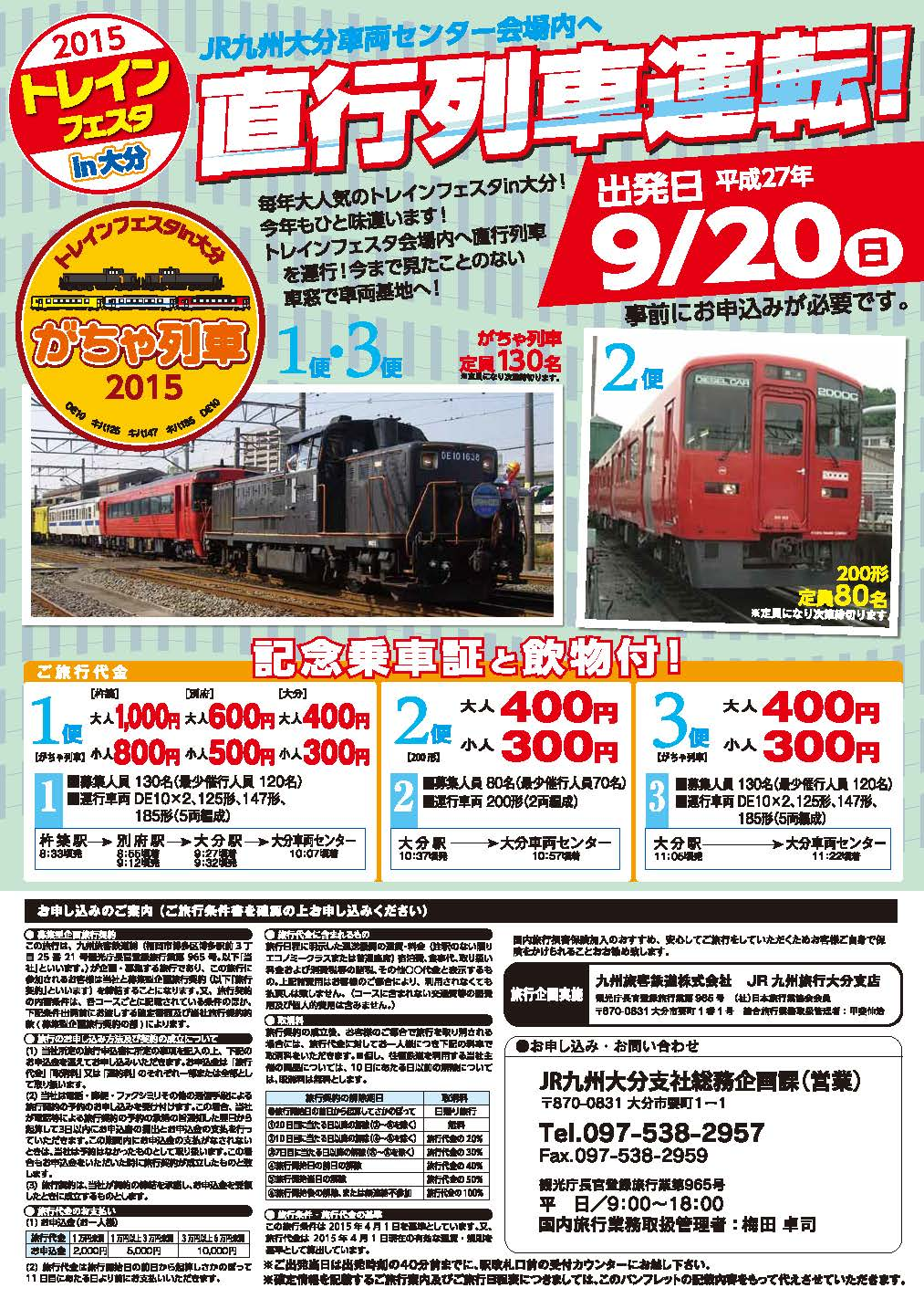 20150920_trainfesta