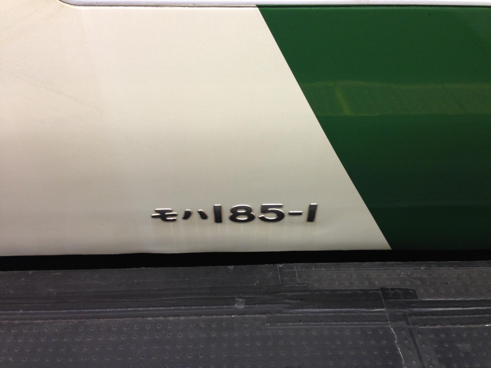 185系初号車