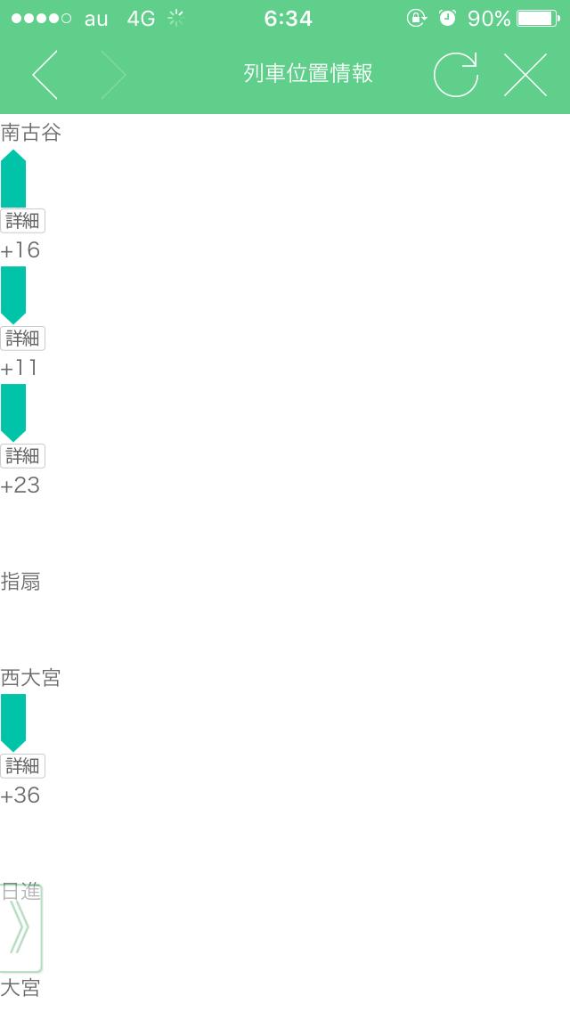 使えないJR東日本アプリ