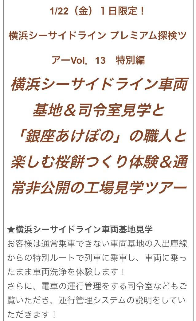 横浜シーサイドライン車両基地入出庫線乗車ツアー