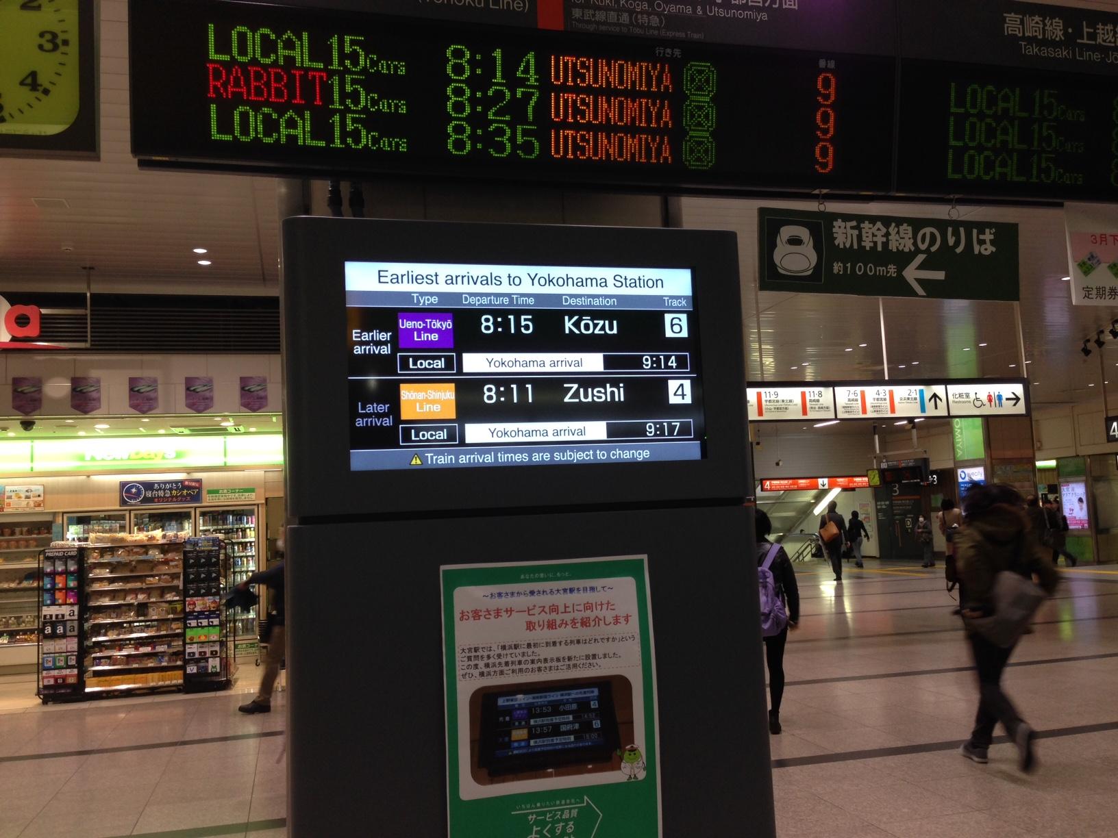 横浜駅先着列車表示板