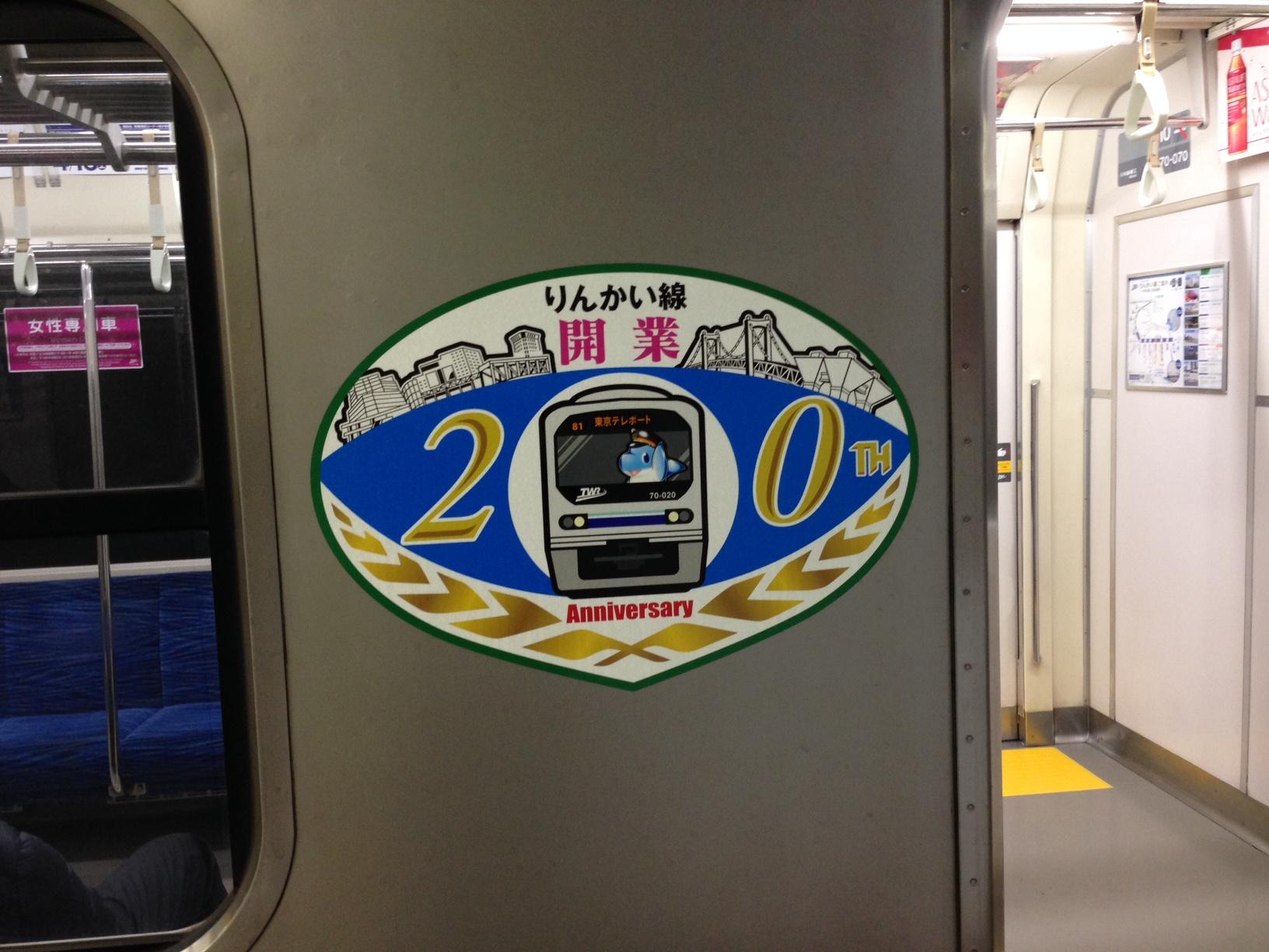 りんかい線開業20周年