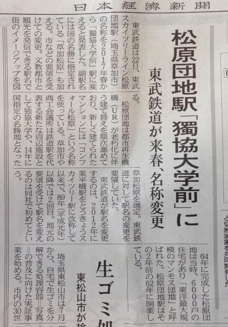 松原団地駅改称される