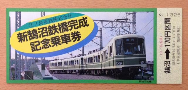 新鵠沼鉄橋完成記念乗車券
