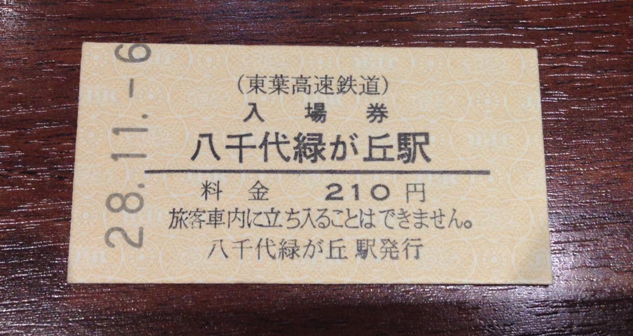 東葉高速鉄道硬券入場券