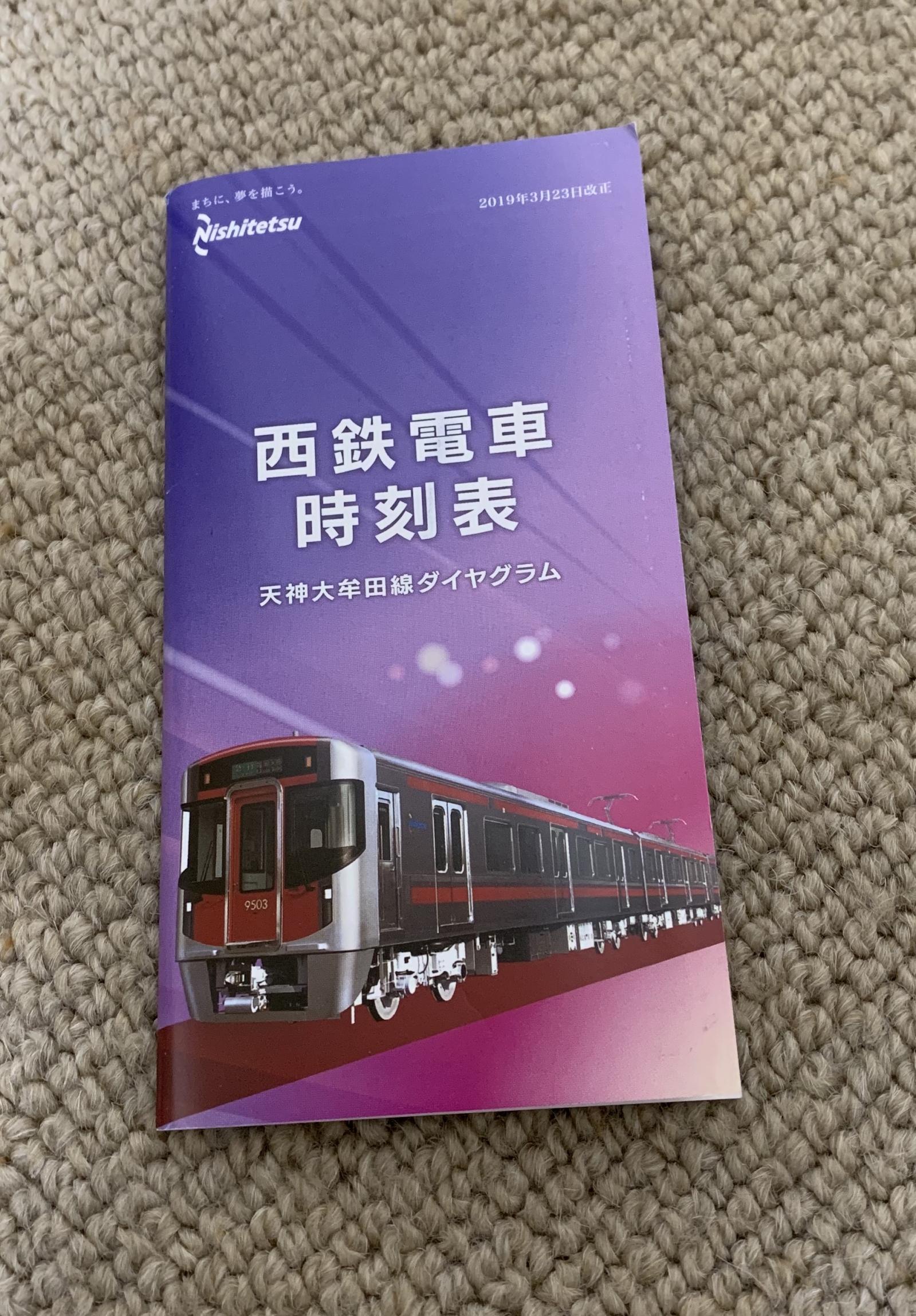 西鉄 電車 時刻 表